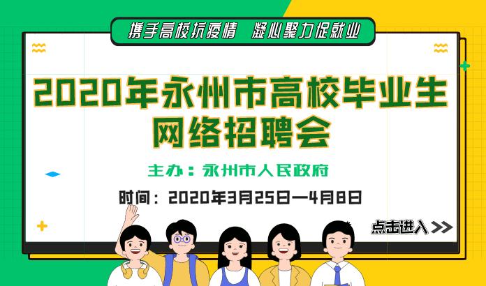 2020年永州市高校毕业生网络招聘会